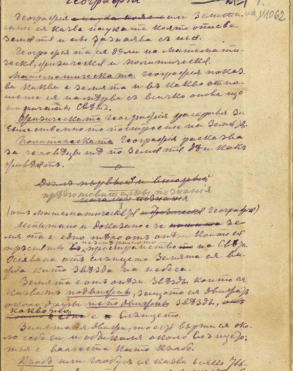 Фрагменти от тефтерче на Петко Р. Славейков