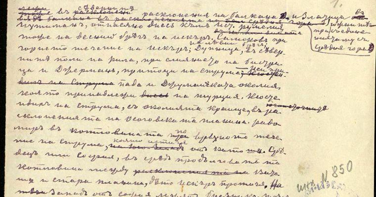 Листове, изписани от Петко Р. Славейков
