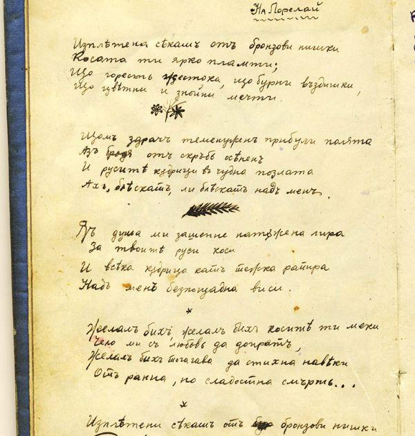 """Ръкопис на стихотворението """"На Лорелай"""" от Христо Смирненски 1(2). Държател Национален литературен музей"""