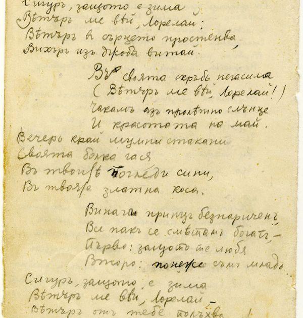 """Ръкопис на стихотворението """"На Лорелай"""" от Христо Смирненски 2(2). Държател Национален литературен музей"""