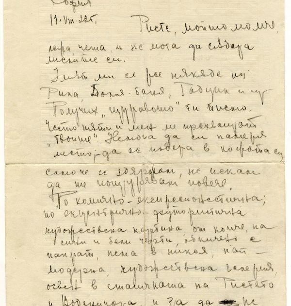 Писмо на Женя Дюстабанова до Христо Смирненски, 19.08.1922 г. 1(2) Държател Национален литературен музей