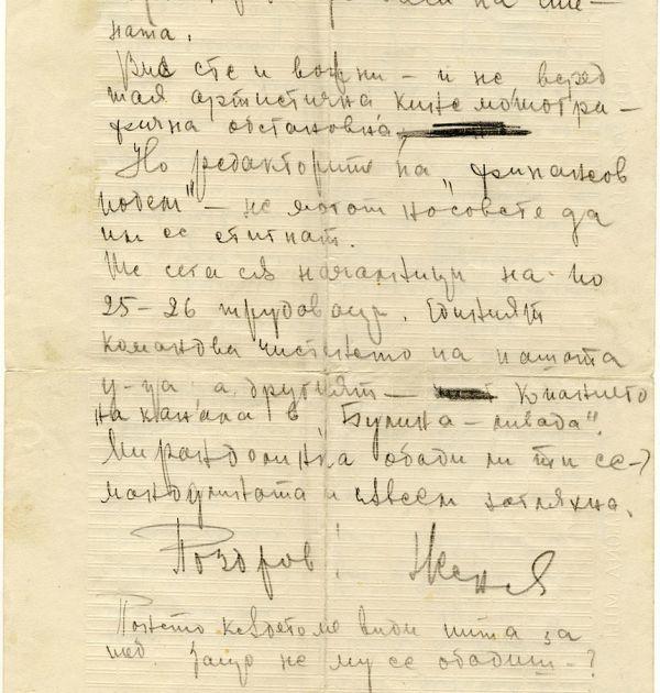 Писмо на Женя Дюстабанова до Христо Смирненски, 19.08.1922 г. 2(2) Държател Национален литературен музей