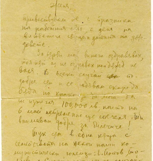 Писмо на Христо Смирненски до Женя Дюстабанова, 01.05.1923 г. 1(2) Държател Национален литературен музей
