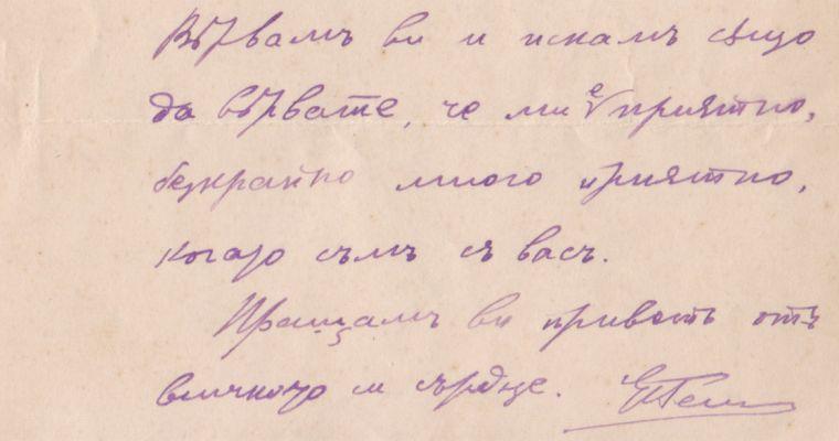 Откъс от писмо на Елин Пелин до Таня Будевска, 11.03.1914. Държател Национален литературен музей