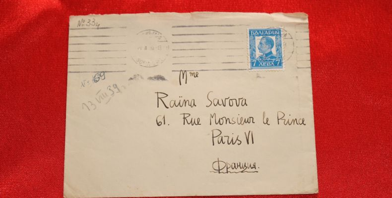 """Плик на същото писмо на Асен Разцветников до Райна Савова, 13.08.1939 г.. Държател Къща музей """"Асен Разцветников"""" – Драганово"""