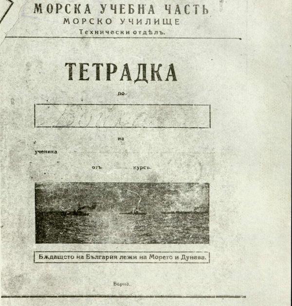 Тетрадка с писма на Никола Вапцаров до Бойка 1(4). Държател Институт за литература – БАН
