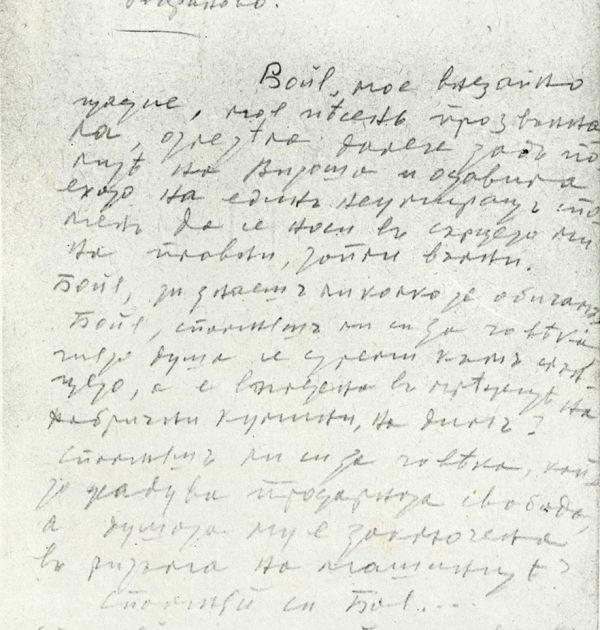 Тетрадка с писма на Никола Вапцаров до Бойка 2(4). Държател Институт за литература – БАН