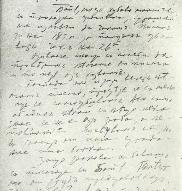 Тетрадка с писма на Никола Вапцаров до Бойка 3(4). Държател Институт за литература – БАН