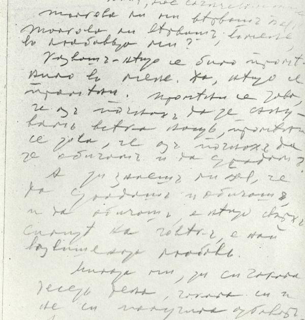 Тетрадка с писма на Никола Вапцаров до Бойка 4(4). Държател Институт за литература – БАН