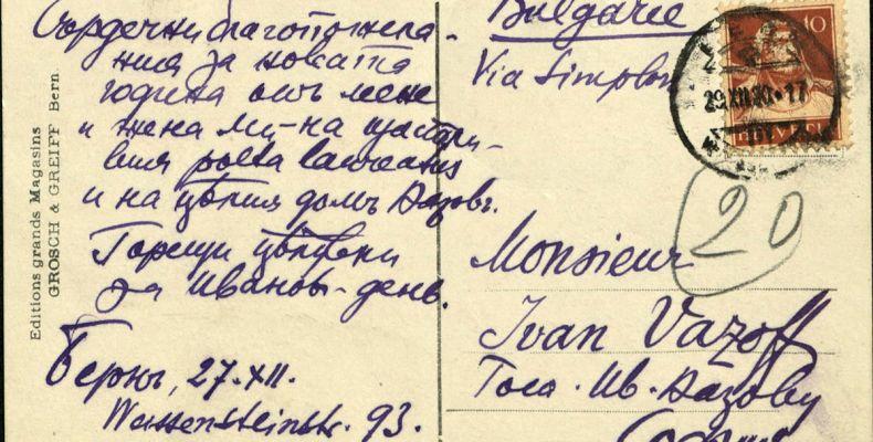 Картичка на Иван Шишманов до Иван Вазов, Берн, 17.12.1920 г. 2(2). Държател Национален литературен музей