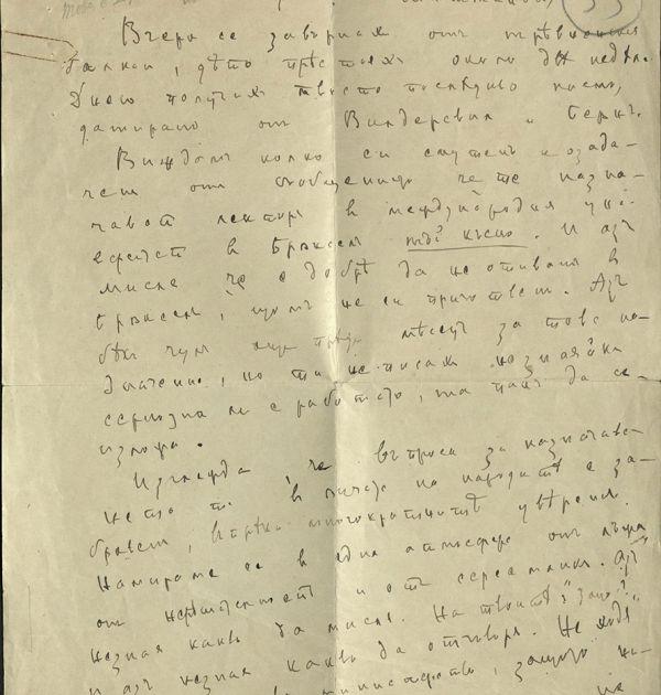 Писмо на Иван Вазов до Иван Шишманов, София, 22.08.1921 г. 2(3). Държател Национален литературен музей