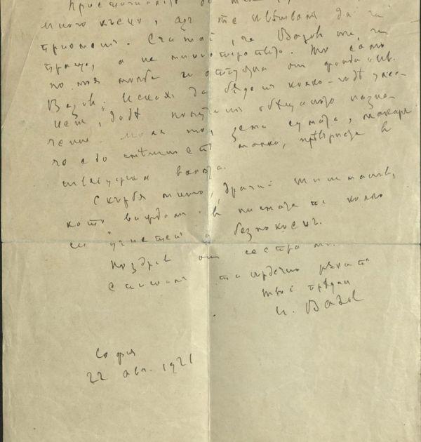 Писмо на Иван Вазов до Иван Шишманов, София, 22.08.1921 г. 3(3). Държател Национален литературен музей