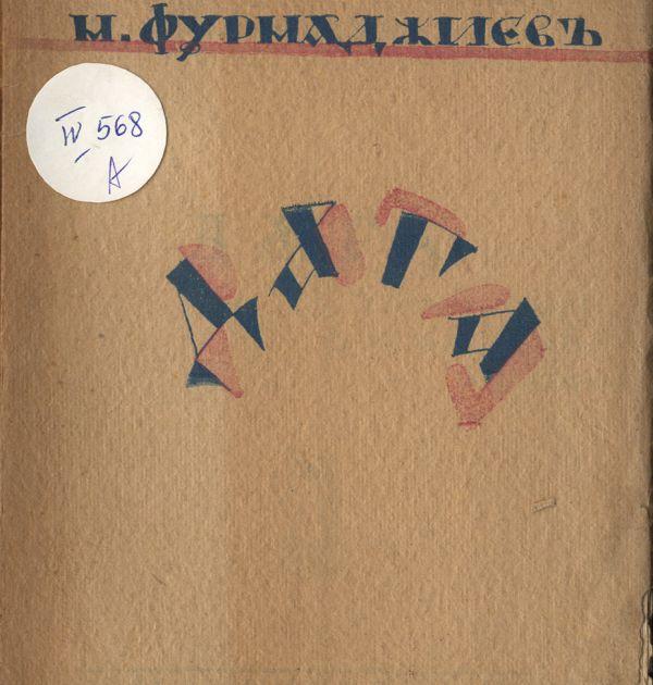 """""""Дъга"""" от Никола Фурнаджиев с автограф за Николай Лилиев 1(2). Държател Институт за литература – БАН"""