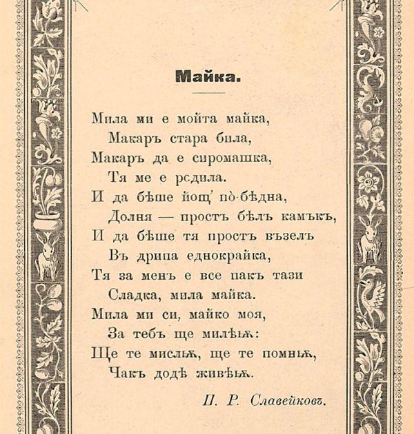 """""""Майка"""" – стихотворение от Петко Р. Славейков, публикувано в сп. """"Звездица"""", 1895, бр. 6. Държател Столична библиотека"""