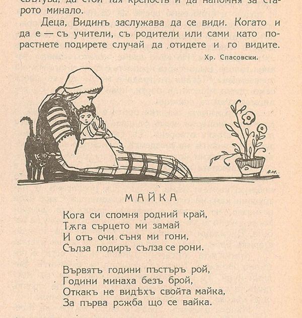 """""""Майка"""" – стихотворение от Пенчо Славейков, публикувано в сп. """"Детски свят"""", 1925–1926, бр. 2 1(2). Държател Столична библиотека"""