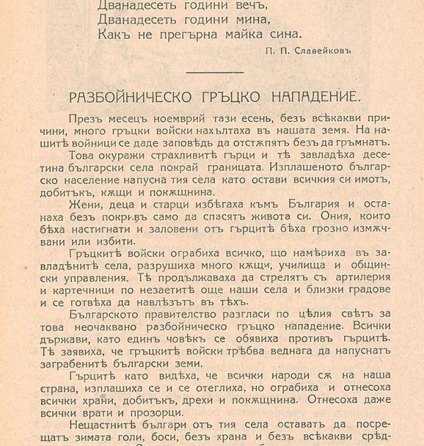 """""""Майка"""" – стихотворение от Пенчо Славейков, публикувано в сп. """"Детски свят"""", 1925–1926, бр. 2 2(2). Държател Столична библиотека"""