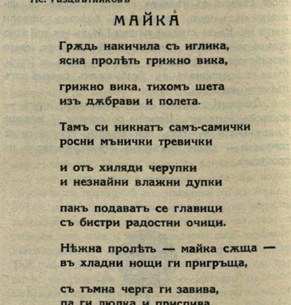 """""""Майка"""" – стихотворение от Асен Разцветников, публикувано в сп. """"Венец"""", 1931–1932, бр. 7. Държател Столична библиотека"""
