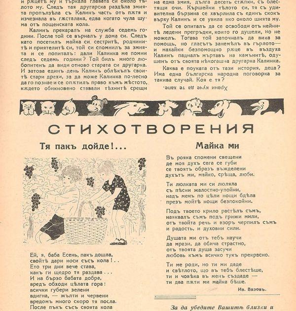 """""""Майка ми"""" – стихотворение от Иван Вазов, публикувано в сп. """"Картинна галерия"""", 1938, бр. 2. Държател Столична библиотека"""