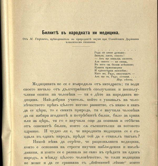 Михалаки Георгиев е и отличен познавач на билките