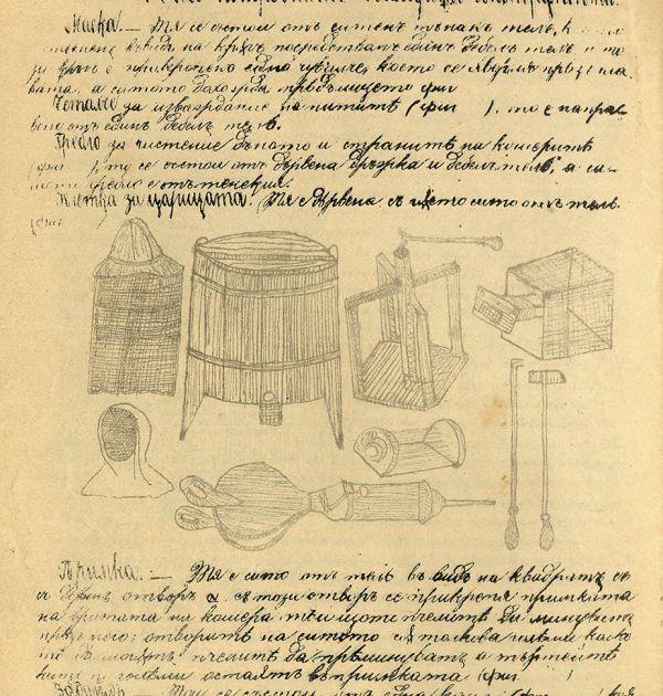 Лекции по пчеларство на Михалаки Георгиев