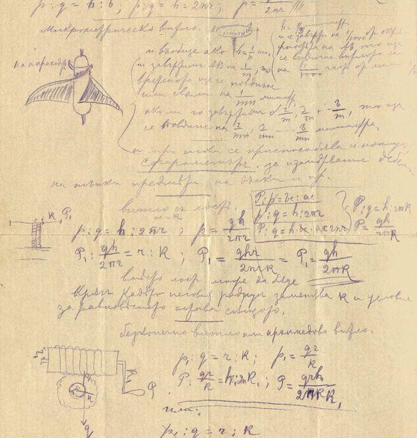 Лекции по физика на Михалаки Георгиев