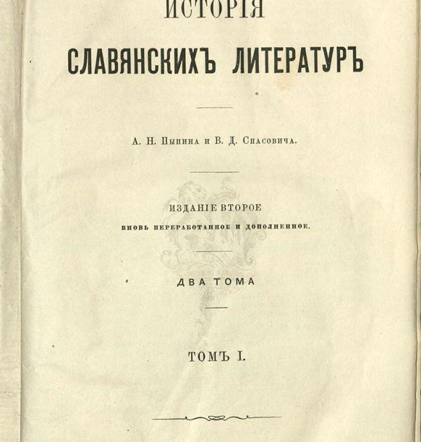 Научни книги от личната библиотека на Иван Вазов