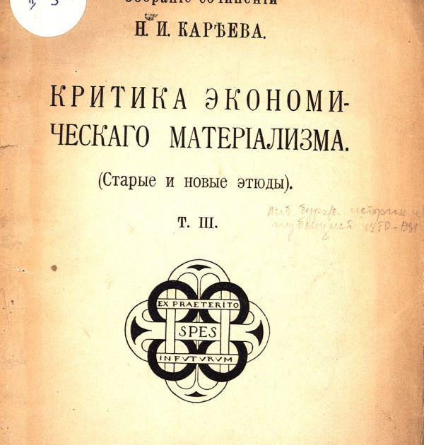 Научни книги от личната библиотека на Асен Разцветников