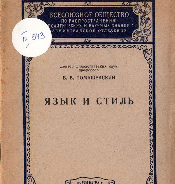 Научни книги от личната библиотека на Николай ЛилиевНаучни книги от личната библиотека на Николай Лилиев
