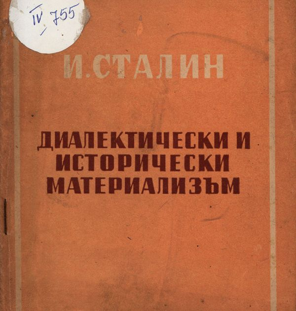 Научни книги от личната библиотека на Николай Лилиев