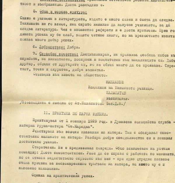 Морско машинно училище във Варна атестация на ученик-машиниста Никола Вапцаров