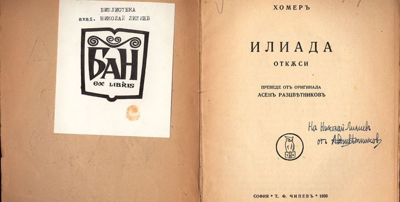 """Откъси от """"Илиада"""" в превод на Асен Разцветников"""