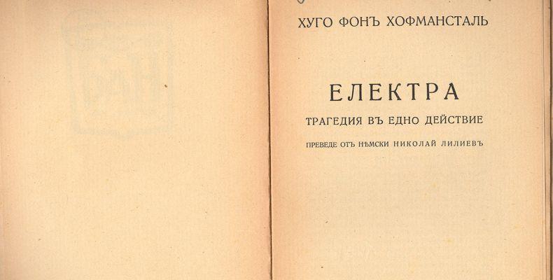 """""""Електра"""" от Хофманстал в превод на Николай Лилиев"""