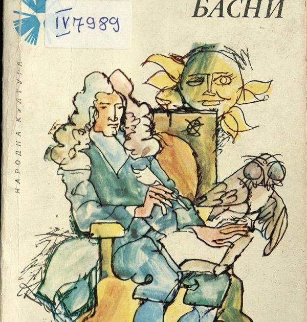 """""""Басни"""" от Лафонтен в превод на Атанас Далчев и Александър Муратов"""