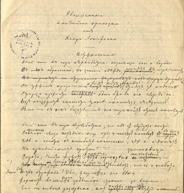 """""""Еванжелина"""" от Лонгфелоу в превод на Пенчо Славейков"""
