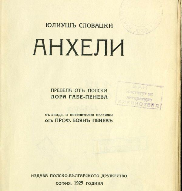 """""""Анхели"""" от Словацки в превод на Дора Габе"""