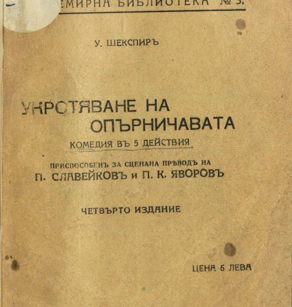 """""""Укротяване на опърничавата"""", комедия от Уилям Шекспир в 5 действия, приспособен за сцената превод на Пенчо Славейков и Пейо Яворов"""