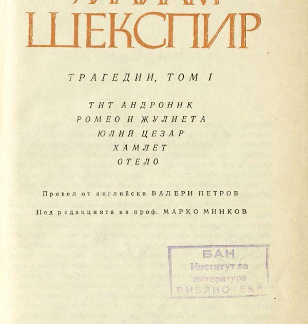 Трагедии от Уилиам Шекспир в превод на Валери Петров, под редакцията на проф. Марко Минков
