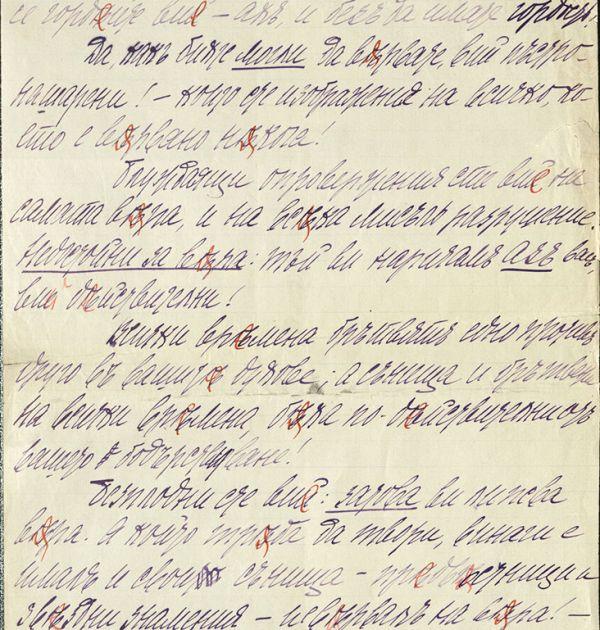"""Ръкопис оригинал на Мара Белчева – откъс от превод на """"Тъй рече Заратустра"""", главата """"За страната на образованието"""", с корекции"""