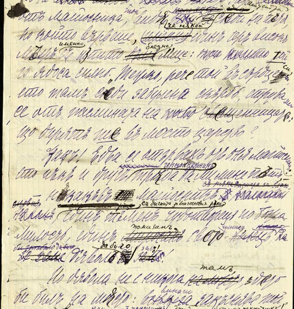 """Ръкопис оригинал на Мара Белчева – откъс от превод на """"Тъй рече Заратустра"""", с поправки от Пенчо Славейков и д-р Кръстев"""