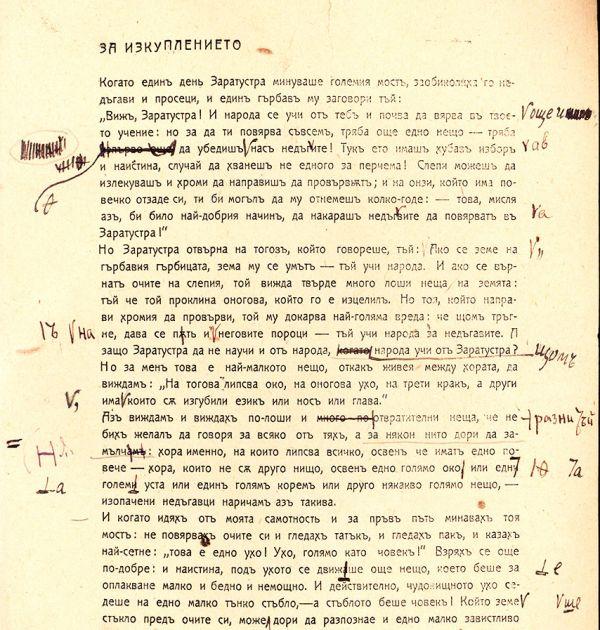 """Коректурен отпечатък от книгата """"Тъй рече Заратустра"""" с поправки с мастило от д-р Кръстев"""