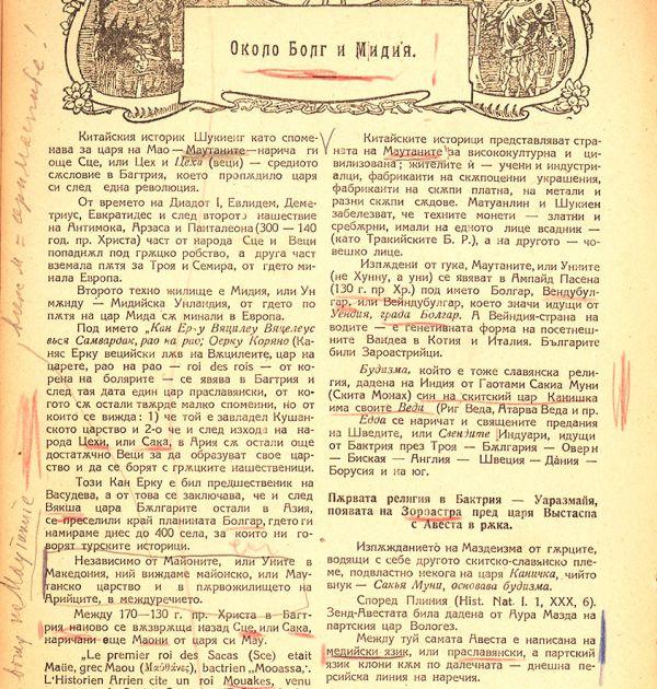 """Материали на Фани Попова-Мутафова за незавършената трилогия """"Великата река"""""""