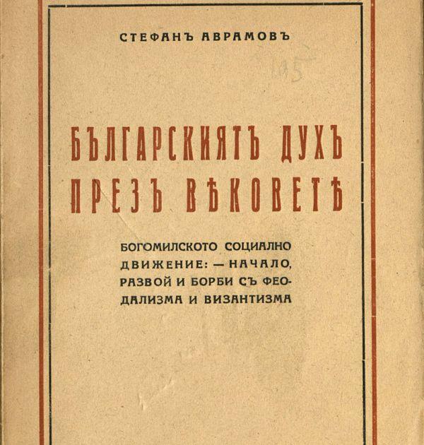 Книги, използвани от Фани Попова-Мутафова за написването на незавършения роман за Елена Драгаш