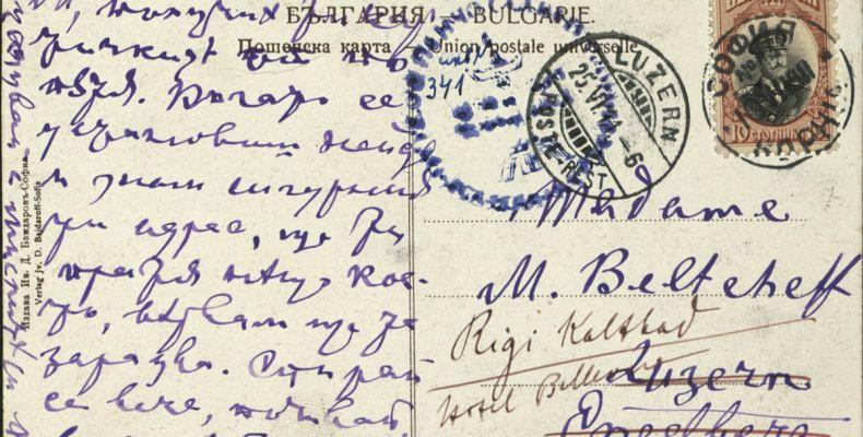 Илюстрована пощенска картичка от Пенчо Славейков до Мара Белчева, на която са изобразени група мъже и жени на Златните мостове, 1911 г. 2(2).  Държател Национален литературен музей