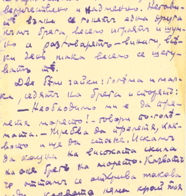 """Ръкопис на разказа """"През морето"""" от Иван Кирилов. Държател Национален литературен музей"""