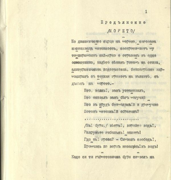 Реферат на Никола Вапцаров за морето. 1(2). Държател Институт за литература – БАН