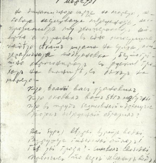 Реферат на Никола Вапцаров за морето. 2(2). Държател Институт за литература – БАН