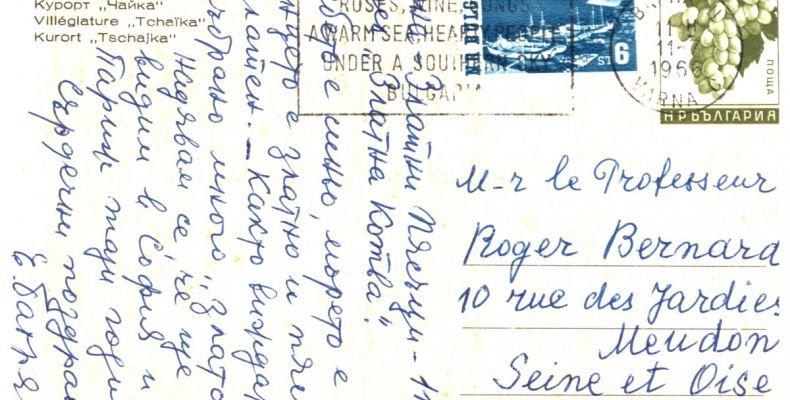 Картички от Елисавета Багряна до проф. Роже Бернар от Златни пясъци, 1966–1967 г. 2(4). Държател Национален литературен музей