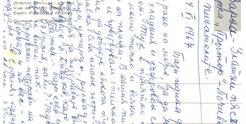Картички от Елисавета Багряна до проф. Роже Бернар от Златни пясъци, 1966–1967 г. 4(4). Държател Национален литературен музей