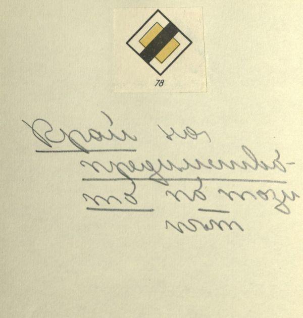 Димитър Димов учи за шофьорски изпит 1(5). Държател Национален литературен музей