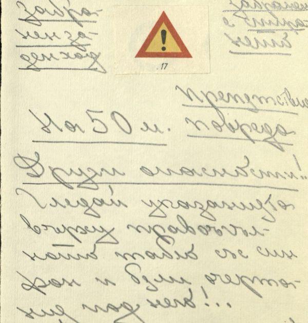 Димитър Димов учи за шофьорски изпит 2(5). Държател Национален литературен музей